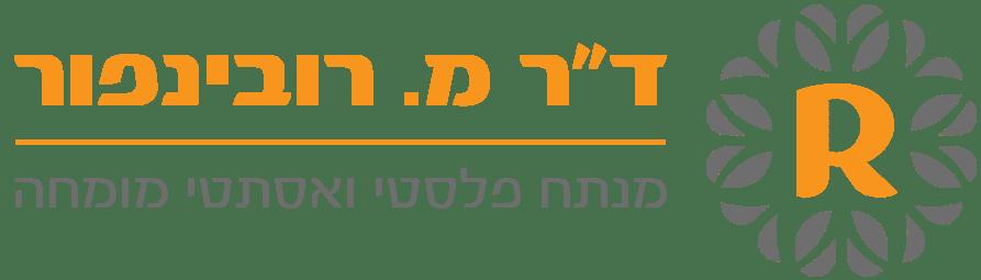 לוגו דר׳ רובינפור